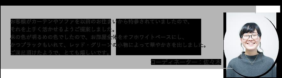 voice_comment 佐々木