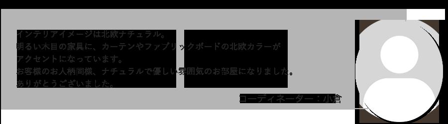 voice_comment 3