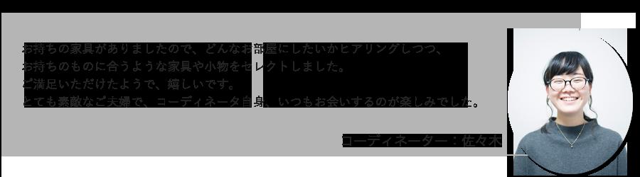 voice_comment 佐々木9