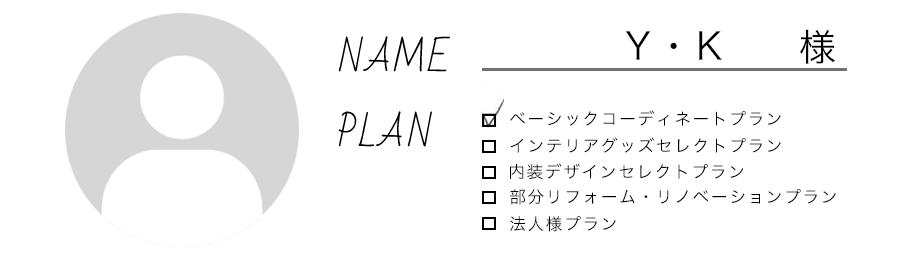voice_name9