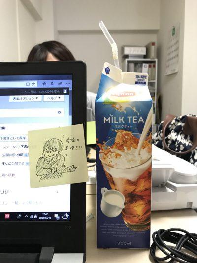 記事 お仕事のお供ミルクティーのアイキャッチ画像
