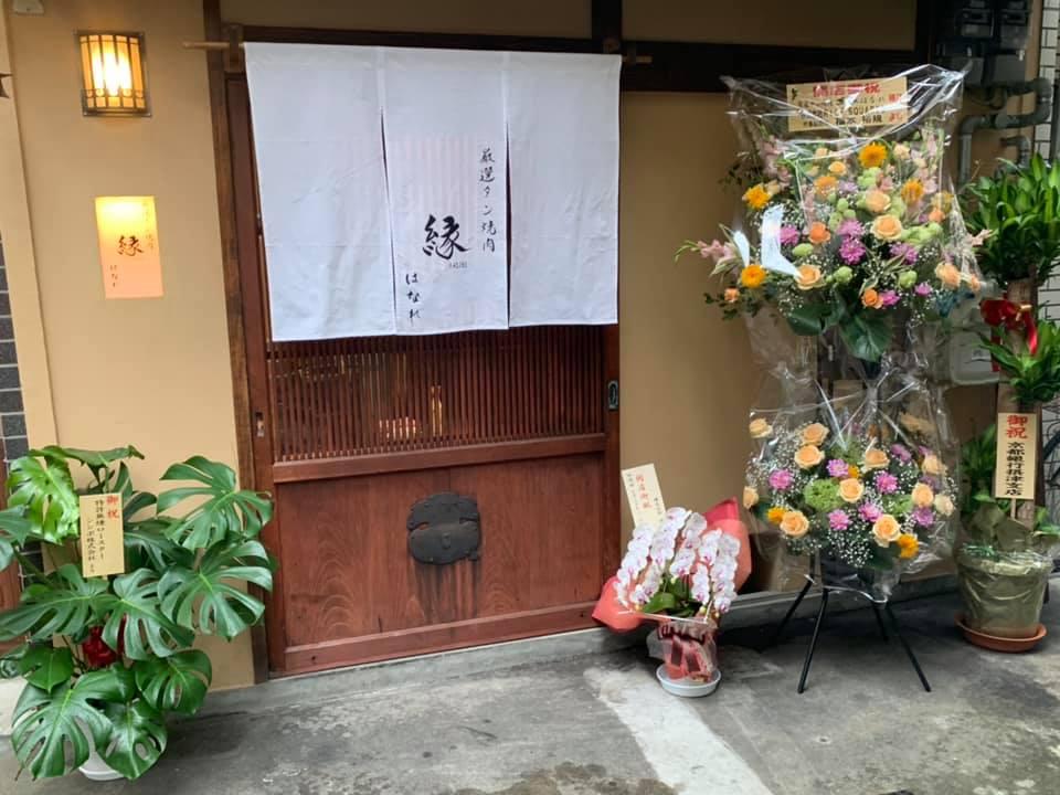 記事 大阪/焼肉屋-店舗のアイキャッチ画像