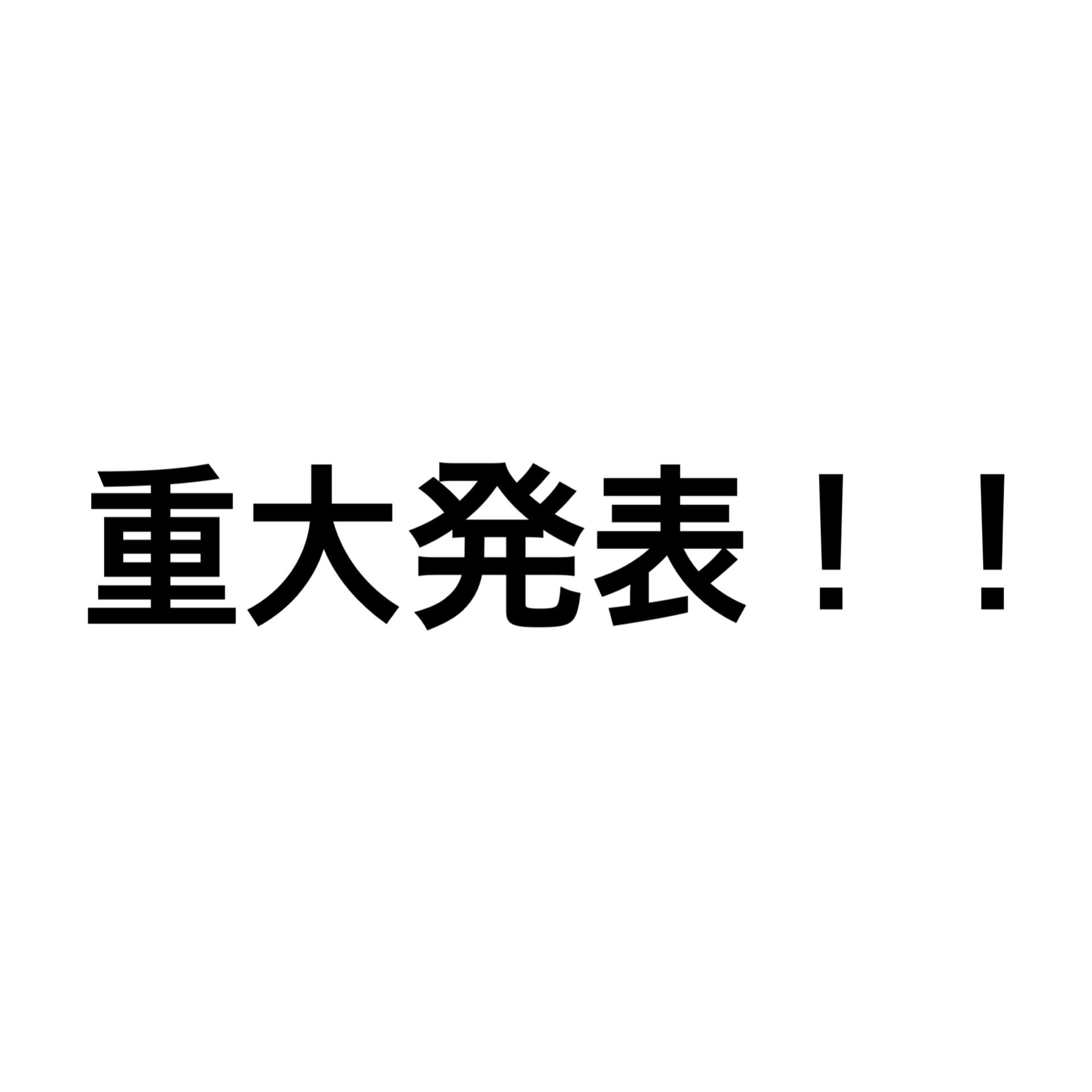 記事 !!重大発表!!のアイキャッチ画像